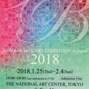 SHADOW BOX ART EXHIBITION2018